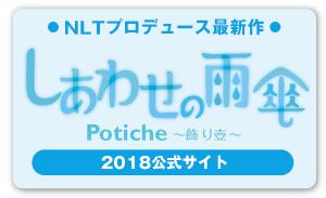 NLTプロデュース最新作『しあわせの雨傘』2018全国ツアー