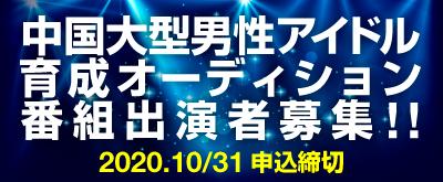 中国大型男性アイドル育成オーディション番組海外枠出演者オーディション開催決定!!