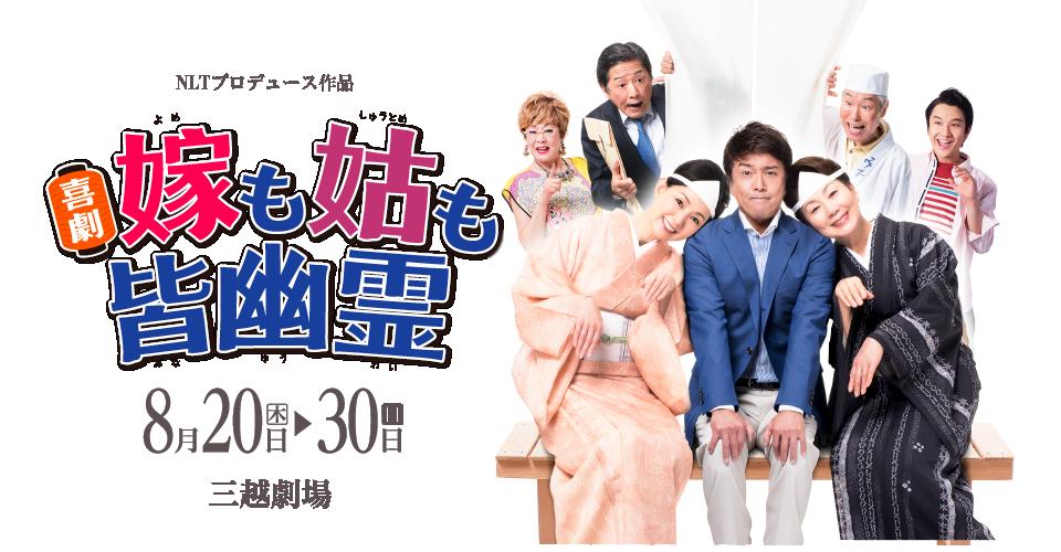 NLTプロデュース作品 喜劇「嫁も姑も皆幽霊」8月20日(木曜日)〜30日(日曜日)