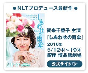 NLTプロデュース最新作 舞台『しあわせの雨傘」