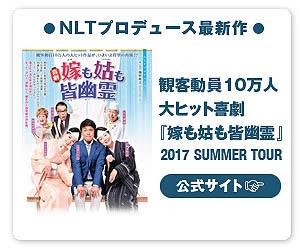 NLTプロデュース最新作 喜劇『嫁も姑も皆幽霊』2017 SUMMER TOUR
