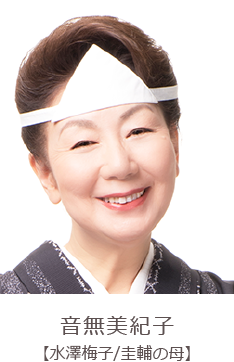音無美紀子【水澤梅子(圭輔の母)】